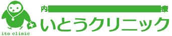 いとうクリニックロゴ
